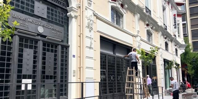 Εγκατάσταση θύρας αποτροπής και αλεξίσφαιρων κουφωμάτων στο Εβραϊκό μουσείο Θεσσαλονίκης