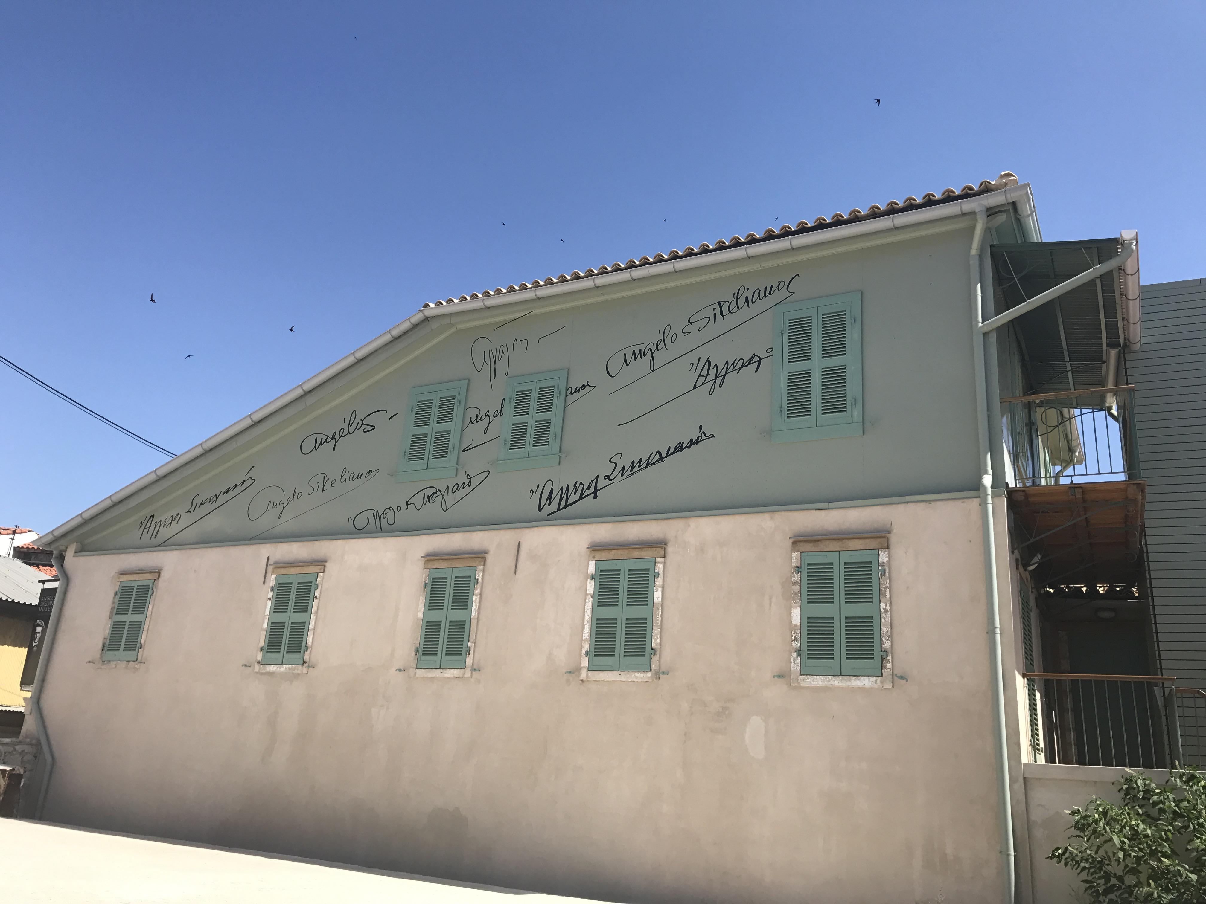 Ανακαίνιση στο μουσείο Άγγελου Σικελιανού στη Λευκάδα